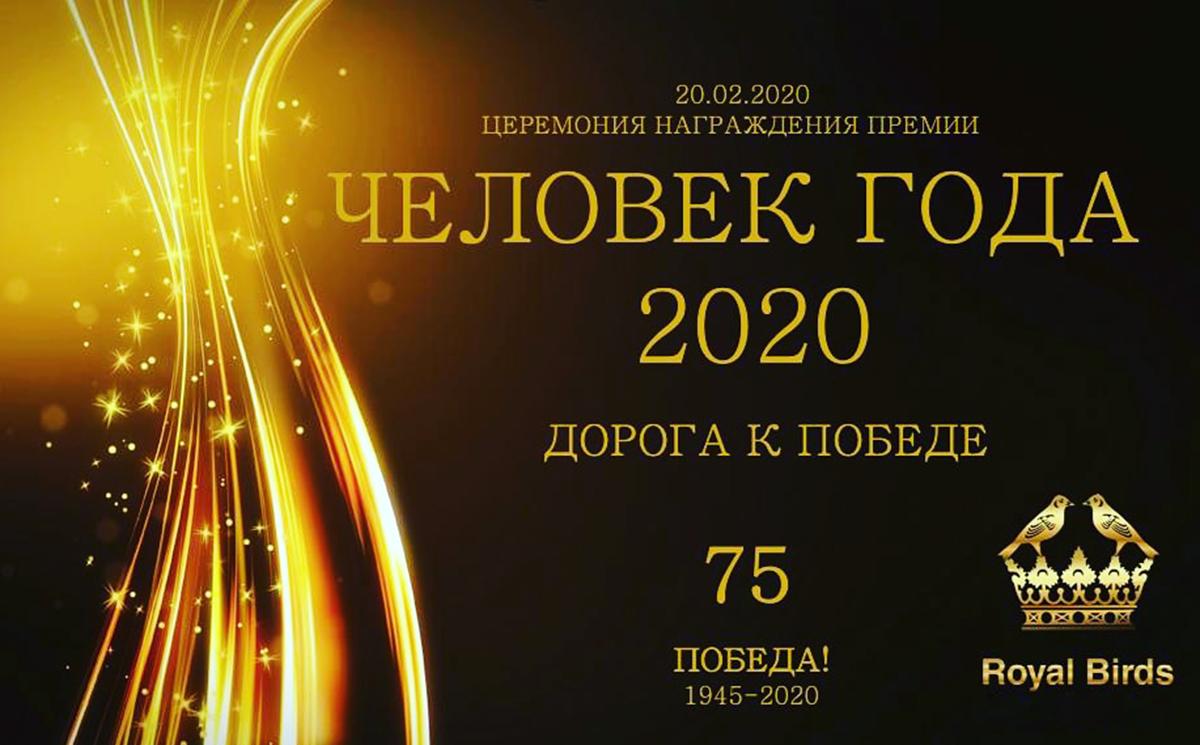 В Москве вручат народную премию «Дорога к Победе»