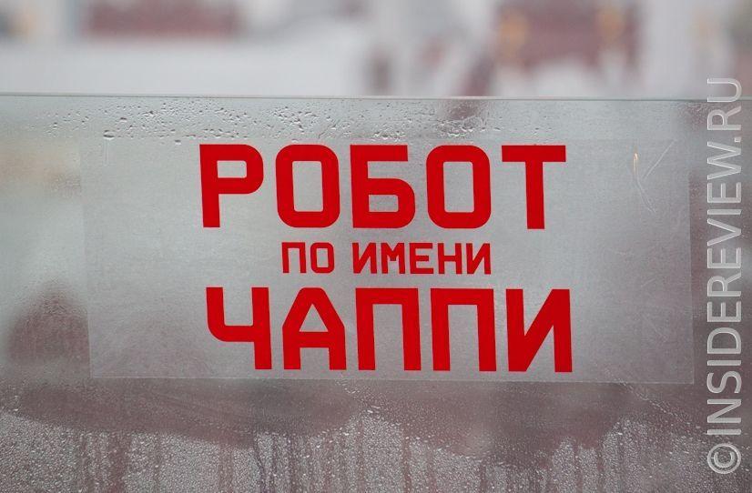 В Москве актёры представили «Робот по имени Чаппи»